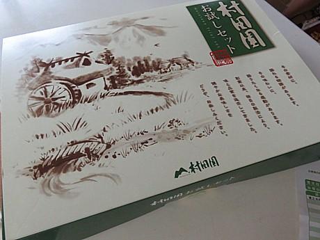 yukio909 024.JPG