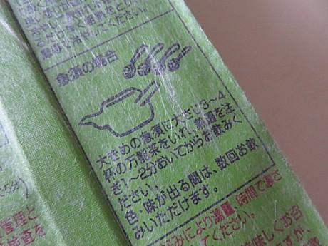 yukio909 032.JPG