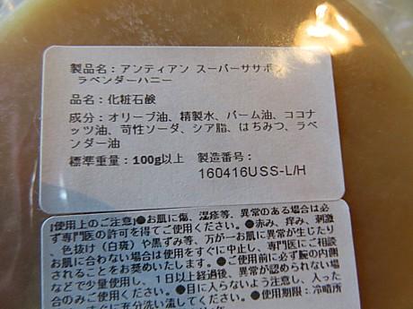 yukio0608 033.JPG