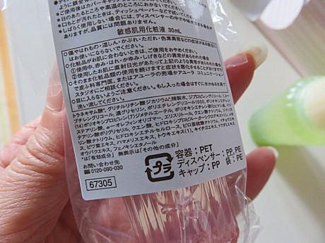 yukio0711 019.JPG