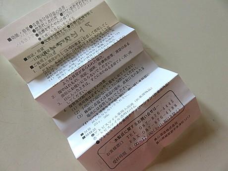 yukio0801 054.JPG