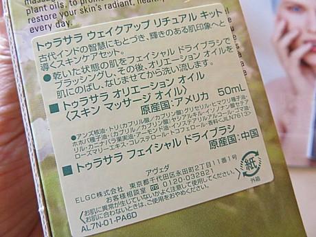 yukio0804 003.JPG