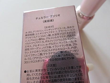 yukio0110 006.JPG