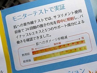 yukio0818 007.JPG