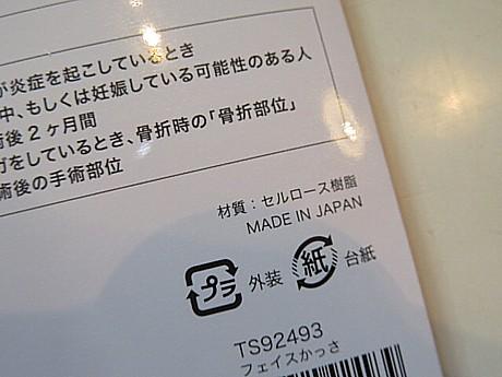 yukio1026 029.JPG
