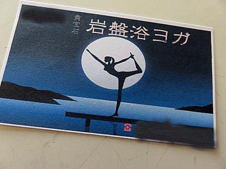 yukio0115 006.JPG