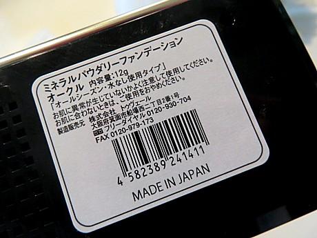 yukio0202 019.JPG