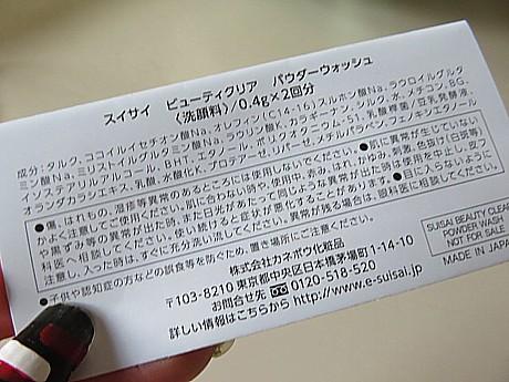 yukio0528 006.JPG