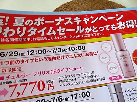 yukio0629 001.JPG