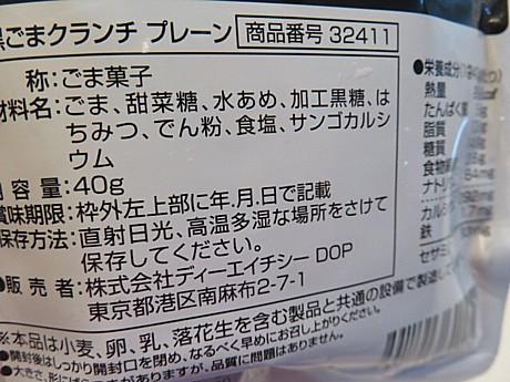 yukio0706 059.JPG