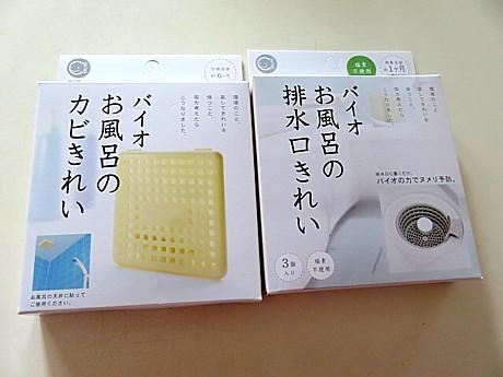 yukio0827 001.JPG
