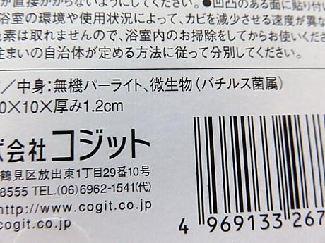 yukio0827 003.JPG
