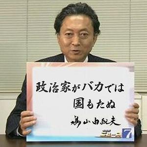 鳩山由紀夫 政治家がバカでは国もたぬ