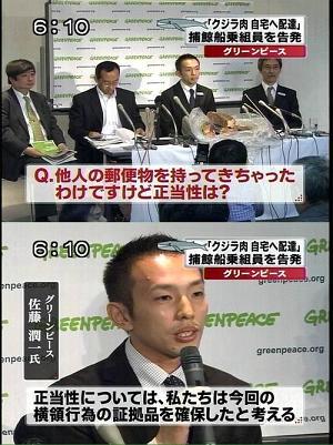 グリーンピースジャパン 泥棒 窃盗犯 犯罪者 環境テロリスト