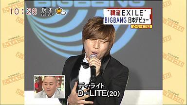 BIGBANG_D-LITE.jpg