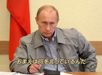 ロシア ウラジミール・プーチン