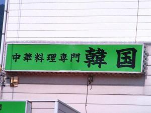 中華料理専門店韓国