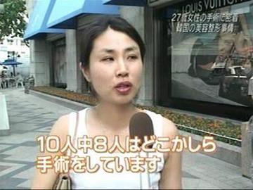韓国 整形 10人中8人はどこかしら手術しています