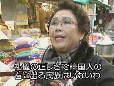 礼儀の正しさで韓国人の右に出る民族はいないわ
