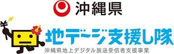 okinawa_shientai.jpg