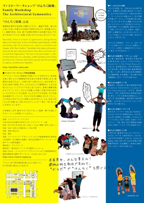 けんちく体操チラシfinal6_outline_ura.jpg