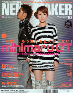 R&R NEWSMAKER 2006年 10月号