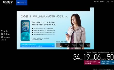 """WALKMAN"" Play You.「キミの知らない音 project」"