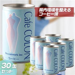 カフェコロン 30缶