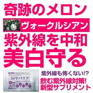 紫外線対策サプリメント☆SPFバリア