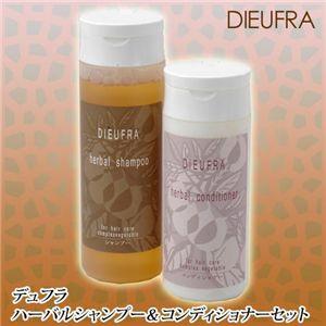 健康通販ブログ☆デュフラ ハーバルシャンプー&コンディショナーセット