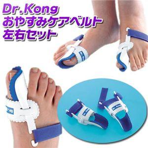 健康通販ブログ☆Dr.Kong おやすみケアベルト左右セット