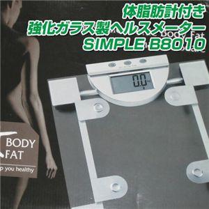 健康通販ブログ☆体脂肪計付き強化ガラス製ヘルスメーター