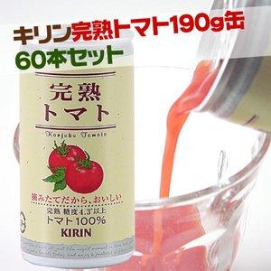 健康通販ブログ☆完熟トマト有塩190g缶 60本入り