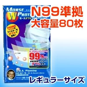 健康通販ブログ☆新型インフルエンザ対応不織布マスクモースダブルプロテクションプラス(レギュラーサイズ)80枚お得セット