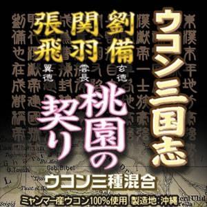 健康通販ブログ☆ウコン三国志 桃園の契り 三種混合