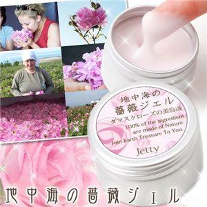 健康通販ブログ☆【紫根エキス配合】地中海の薔薇ジェル