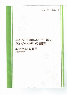 s-CCF20160814_0001.jpg