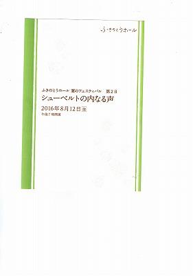 s-CCF20160814_0002.jpg