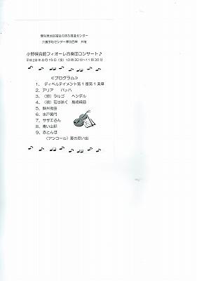 s-CCF20160823.jpg