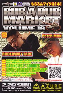 RUB A DUB MARKET Vol.16