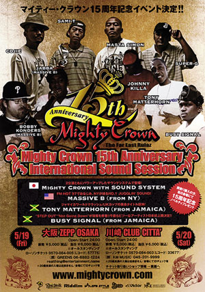 MIGHTY CROWN 15周年