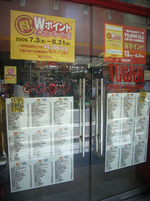 TOWER RECORDS 心斎橋店