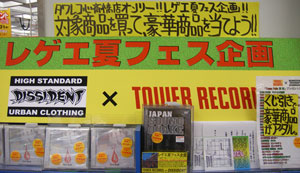DISSIDENTxTOWER RECORDS