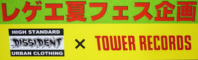 dissident×tower