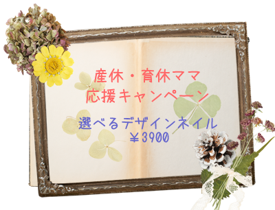 産休育休キャンペーン2016.png