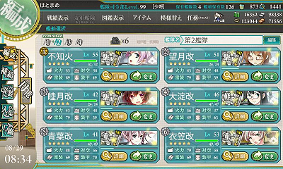 MI作戦E4第2艦隊