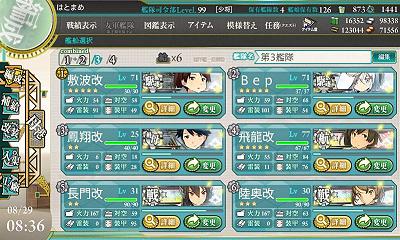 MI作戦E5決戦支援