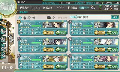 2-5出撃編成