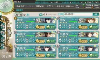 2015冬イベE5編成�