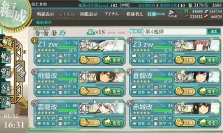 2015冬イベE5編成�-2